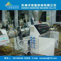 50-200PVC排水管生产线 CPVC电力管设备 塑料机械厂家 沃锐思机械