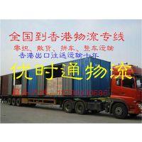 福州有货托运到香港,物流公司收费是多少,几天能到?
