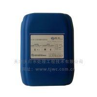 天津沃川W-804反渗透酸性清洗剂 工业循环水处理药剂厂家