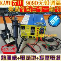 供应KAWH古川909D无铅调温数显智能三合一组合机热风枪电烙铁稳压电源