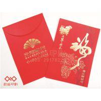 定制高档企业红包 压纹/过油/浮雕/烫金利是封 新年婚庆节日红包