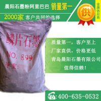 供应石墨粉 鳞片石墨 微粉石墨 可膨胀石墨 石墨乳 质量保证