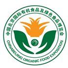 2015北京国际有机食品展会