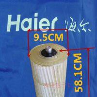 原装海尔空调专用室内挂机配件58.1*9.5贯流风扇 风轮 风筒 风机 风叶轮AI1RH09NWX
