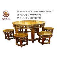 明式古典家具金丝楠木家具圆桌7件套