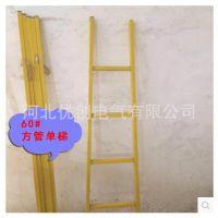 60#方管单梯绝缘单梯定制绝缘方管梯方管单梯方管梯玻璃钢单梯