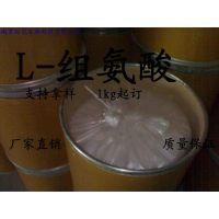 食用级L-组氨酸生产厂家