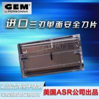美国进口62-0174 GEM不锈钢三刃单面刀片 洁净室用安全刀片 10片装100%正品
