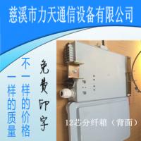 FTTH分纤箱楼道机房专用抱箍分纤箱32芯光纤分纤箱