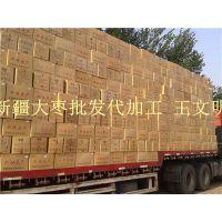 正宗一级免洗若羌红枣厂家低价供应