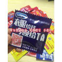房地产避孕套宣传广告袋 巧克力包装袋 安全套式小包装袋