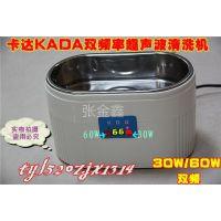 供应卡达30W/60W数显双频率超声波清洗机 337清洗器 铝合金盖子