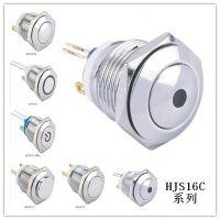供应台湾厂家鸿升金属按钮开关HJS16C