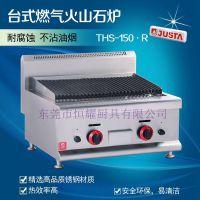 佳斯特THS-150R台式燃气烤炉 火山石烧烤炉 商用烤炉 烧烤设备