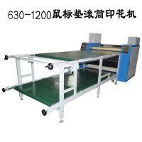 鼠标垫滚筒印花机630-120多功能滚筒印花机滚筒热升华机