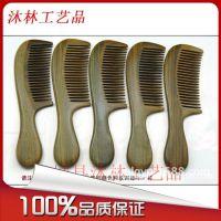 超值推荐天然精品绿檀木、热销檀木梳子、高档保健正品木梳名贵梳