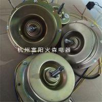 富阳火森供应YY120-23-4风扇电动机 除湿机801专用 1501 抽湿机电机