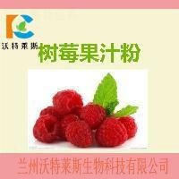 山莓粉 纯天然 厂家直销 优质高品质 现货包邮