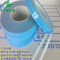 东莞【常丰】生产 带把手导热双面胶,导热双面胶0.5T,铝基板强粘性