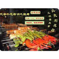 深圳哪里有烧烤制作培训中心,到哪里可以学做烧烤制作大全