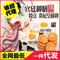 [单品]特点贵妃皇酥饼150克