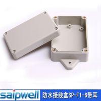 供应200*120*67塑料防水接线盒 光伏接线盒 SP-F1-6 ABS接线盒