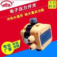 创新者水泵增压热水专用,电子水流压力开关自动控制器