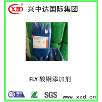 佛山兴中达供应 Fly系列光亮酸铜电镀工艺 酸铜添加剂 光亮剂 开缸剂 填平剂 电镀原料