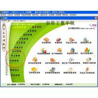 农资行业客户管理软件