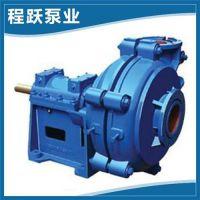 程跃泵业(在线咨询),渣浆泵,50zj渣浆泵