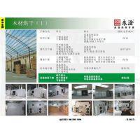 杭州福瑞斯永淦(图)、木材烘干设备、木材烘干