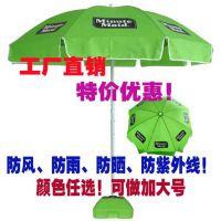 【现货 】【厂家直销 】定制 户外太阳伞促销广告伞 遮阳伞 防紫外线晴雨伞