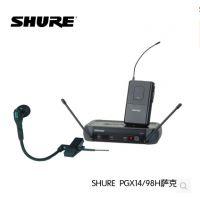 SHURE/舒尔 PGX14/BETA98H B98H 无线萨克斯麦克风 舒尔话筒