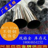 304卫生级不锈钢管 DN19*0.7不锈钢管厂家直销 家具扶手用不锈钢管