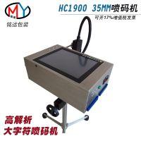 铭运 HC-1900+ 35MM大字符高解像喷码机 自动打码机 打标机 批号