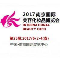 2017日25届南京国际美容化妆品博览会(春季展)