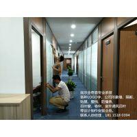 南京办公室玻璃隔断贴膜磨砂膜喷绘镂空