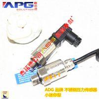 ADG不锈钢压力变送器价格 不锈钢压力变送器选型