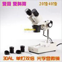 供应HW 30AL单灯双倍 20倍40倍光学显微镜 成像清晰 双目双斜筒