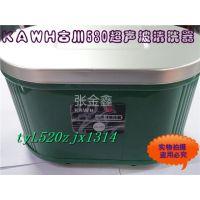 供应KAWH古川530超声波清洗器 35W超声波清洗机 超声波清洗仪