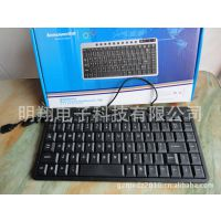 联想小键盘/铁板小键盘/多媒体防水超薄键盘/联想键盘/笔记本键盘