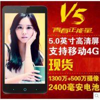 ZTE/中兴 U9180 中兴V5 红牛V5 移动4G安卓智能手机正品联保