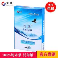 直销优质打印复印纸 精鹰在线静电复印纸 A4纸 质量保证 70G、80G