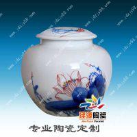 陶瓷茶叶罐批发价格,密封陶瓷药罐定做