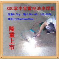 XDC掌中宝直流电焊机 大成储能式0.5KG蓄电池电焊机
