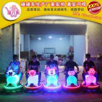 济南受欢迎儿童碰碰车推荐 新型发光的碰碰车批发价格 宝儿乐品牌发光碰碰车