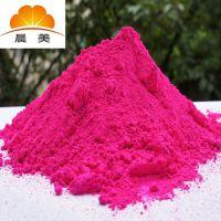 晨美环保荧光颜料厂 印刷油墨专用荧光颜料 原装进口荧光粉红色粉