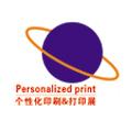 2017广州国际数码印花展暨第3届广州国际热转印展览会