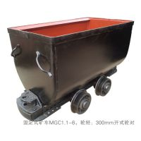 MGC2.0-9固定式矿车