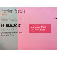 2017法兰克福上海国际家庭用品展